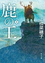表紙: 鹿の王 1 (角川文庫) | 上橋 菜穂子