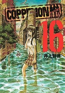 COPPELION(16) (ヤングマガジンコミックス)