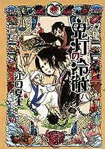 表紙: 鬼灯の冷徹(8) (モーニングコミックス) | 江口夏実