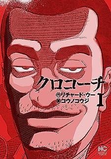 クロコーチ【分冊版】 1話