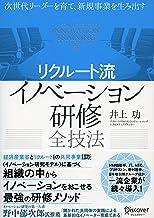 表紙: 次世代リーダーを育て、新規事業を生み出す〈リクルート流〉イノベーション研修全技法 | 井上功