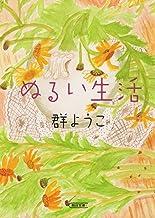 表紙: ぬるい生活 (朝日文庫) | 群 ようこ