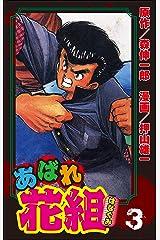 あばれ花組 (3) (ぶんか社コミックス) Kindle版