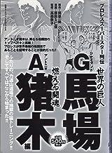 G馬場A猪木 (別冊エースファイブコミックス)