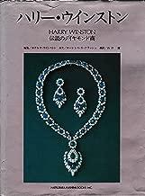 ハリー・ウインストン―伝説のダイヤモンド商