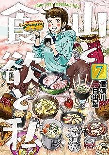 山と食欲と私 7巻: バンチコミックス