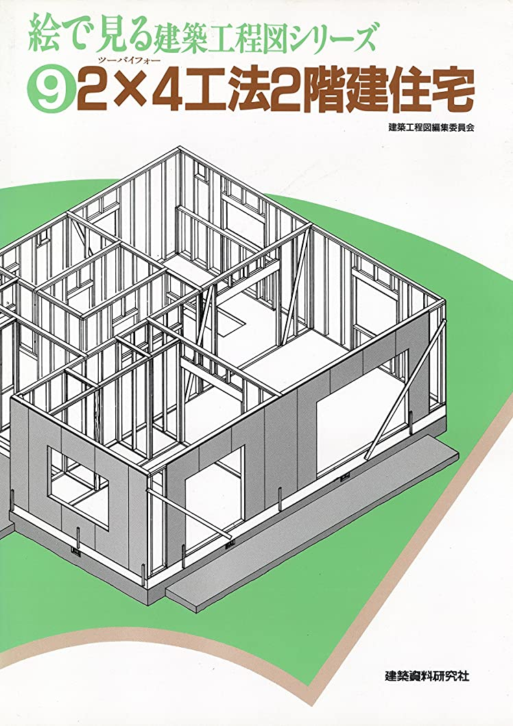 マラソン嵐が丘忌まわしい2×4工法2階建住宅 (絵で見る建築工程図シリーズ)