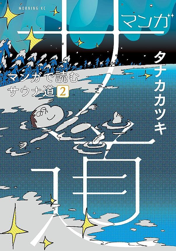 補充感動する麻痺マンガ サ道~マンガで読むサウナ道~(2) (モーニングコミックス)