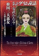表紙: 韓国三大悪女~王朝を揺るがした女の復讐~ (まんがグリム童話) | 安武わたる