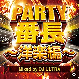 PARTY番長~洋楽編~ Mixed by DJ ULTRA