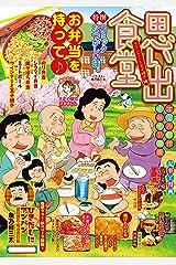 思い出食堂 ウインナーと玉子焼き編 (ぐる漫) Kindle版