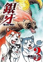 表紙: 銀牙~THE LAST WARS~ 3 | 高橋よしひろ