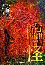 表紙: 恐怖箱 臨怪 恐怖箱シリーズ (竹書房文庫)   神沼三平太