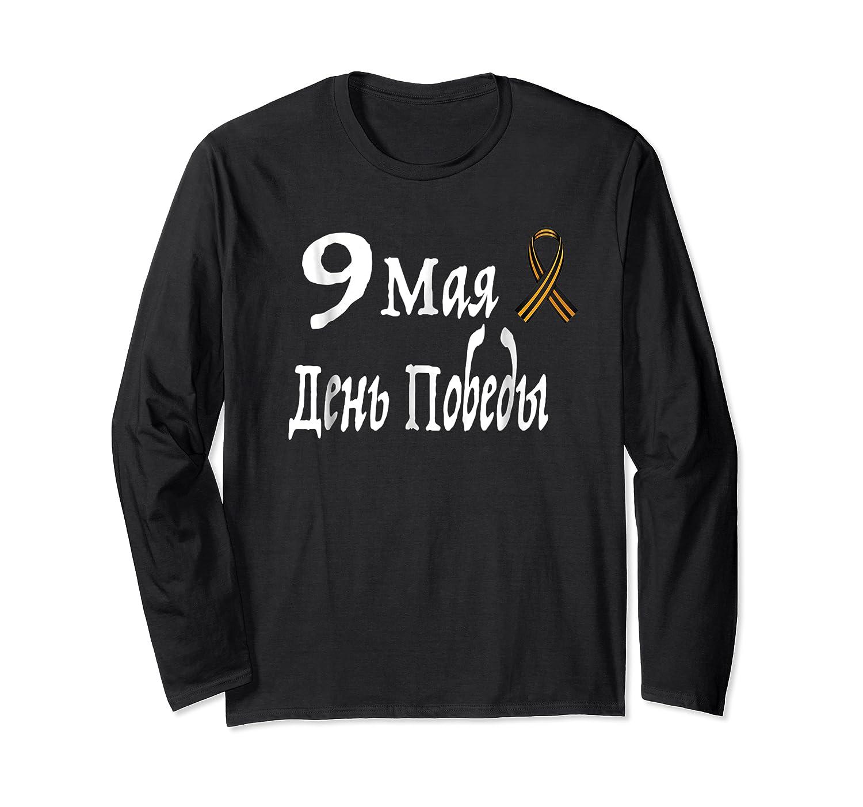 May 9 Victory Day Saint George S Ribbon T Shirt Long Sleeve T-shirt