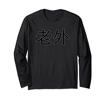 Amazon com: Lao Wai Foreigner in China Chinese Characters
