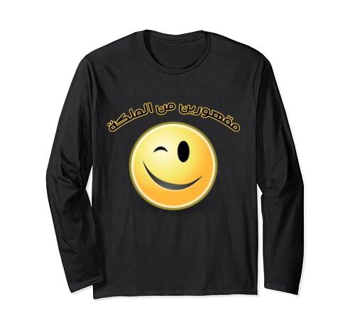 Arabic Word Maghoreen Mn Almaleka Funny Long Sleeve T Shirt