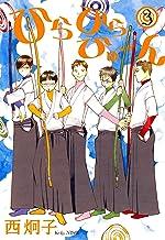 表紙: ひらひらひゅ~ん(3) (ウィングス・コミックス) | 西炯子