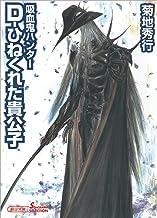 表紙: 吸血鬼ハンター(29) D-ひねくれた貴公子 (朝日文庫ソノラマセレクション) | 菊地 秀行