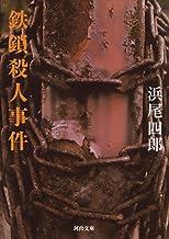 表紙: 鉄鎖殺人事件 KAWADEノスタルジック 探偵・怪奇・幻想シリーズ (河出文庫) | 浜尾四郎