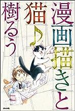 表紙: 漫画描きと猫♪ (ぶんか社コミックス) | 樹るう