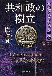 共和政の樹立 小説フランス革命12 (集英社文庫)