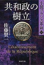 表紙: 共和政の樹立 小説フランス革命12 (集英社文庫) | 佐藤賢一