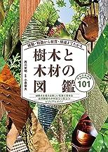 表紙: 種類・特徴から材質・用途までわかる樹木と木材の図鑑: 日本の有用種101 | 小泉 章夫