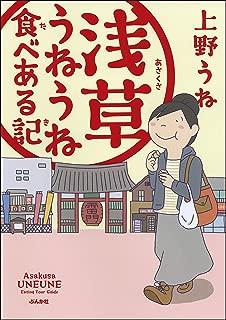 浅草うねうね食べある記 (ぶんか社コミックス)
