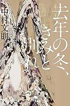 表紙: 去年の冬、きみと別れ (幻冬舎文庫) | 中村文則