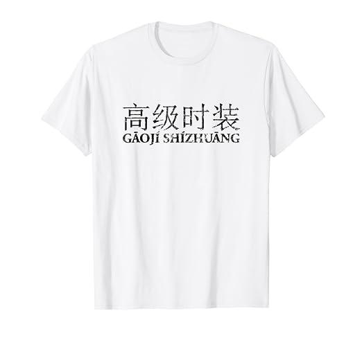 a38ef653 Amazon.com: Chinese Writing Fashion Haute Couture Tshirt Gift: Clothing