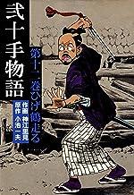 表紙: 弐十手物語12 ひげ鶴走る | 神江 里見