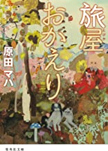 表紙: 旅屋おかえり (集英社文庫)   原田マハ