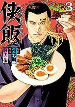 表紙: 侠飯(3) (ヤングマガジンコミックス) | 薩美佑