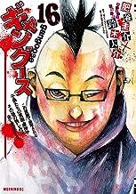 表紙: ギャングース(16) (モーニングコミックス) | 鈴木大介