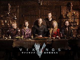 ヴァイキング ~海の覇者たち~シーズン4(吹替版)