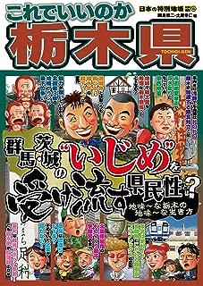 日本の特別地域 特別編集41 これでいいのか 栃木県