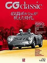 表紙: CG classic Vol.02 4気筒ポルシェが吠えた時代。 | 吉田匠