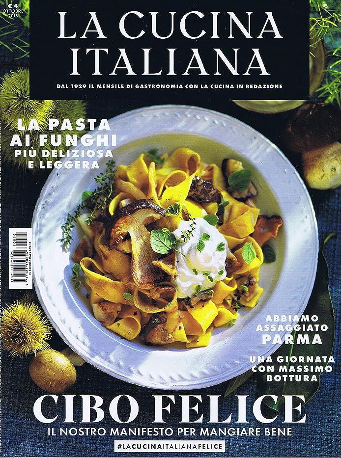 教え錫嘆くLa Cucina Italiana [IT] October 2018 (単号)