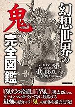 表紙: 幻想世界の「鬼」完全図鑑 (コスミックムック) | 三代目彫よし