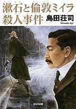 表紙: 漱石と倫敦(ロンドン)ミイラ殺人事件 (光文社文庫)   島田 荘司