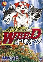 表紙: 銀牙伝説WEEDオリオン 26 | 高橋よしひろ