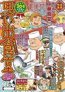 思い出食堂 青春のタンメン編 (ぐる漫)