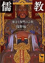 表紙: 儒教 怨念と復讐の宗教 (講談社学術文庫) | 浅野裕一