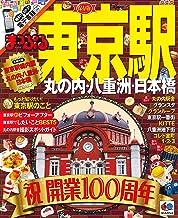 表紙: まっぷる 東京駅 丸の内・八重洲・日本橋   昭文社