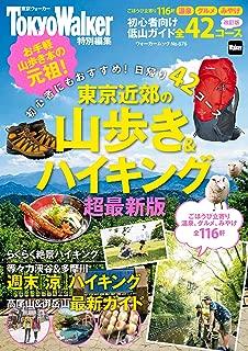 東京近郊の山歩き&ハイキング2016年超最新版 (ウォーカームック)