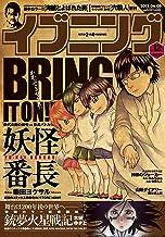 イブニング 2015年12号 [2015年5月26日発売] [雑誌] (イブニングコミックス)