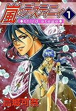 嵐のデスティニィ third stage(1) (朝日コミックス)