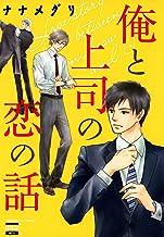 表紙: 俺と上司の恋の話 (花恋) | ナナメグリ