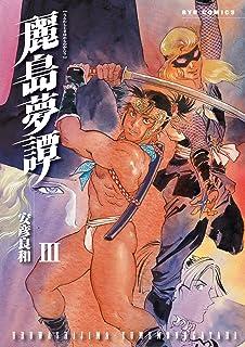 麗島夢譚(3) (RYU COMICS)