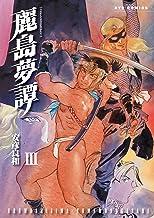表紙: 麗島夢譚(3) (RYU COMICS) | 安彦良和
